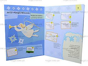Книга «Умелые ручки: Фигурки ангелов», Р446012Р, цена