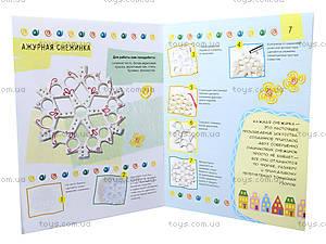 Книга «Умелые ручки: Новогодняя сказка», Р446010Р, купить