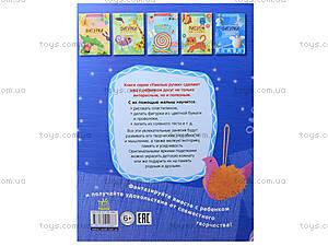 Книга «Умелые ручки: Новогодняя сказка», Р446010Р, фото