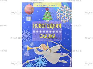 Книга «Умелые ручки: Новогодняя сказка», Р446010Р, цена