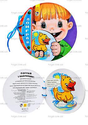 Книга для детей «Ловкие пальчики: Уточка», А277006У