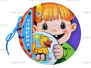 Книга для детей «Ловкие пальчики: Уточка», А277006У, отзывы