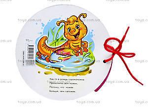 Книжка «Ловкие пальчики: Медвежонок», А277003Р, купить