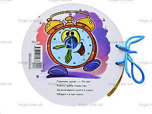 Книга для детей «Ловкие пальчики: Троллейбус», А277008У, купить