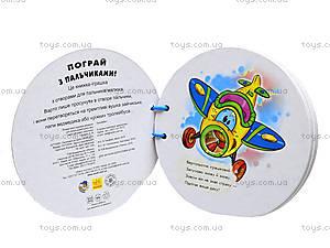 Книга для детей «Ловкие пальчики: Троллейбус», А277008У, фото