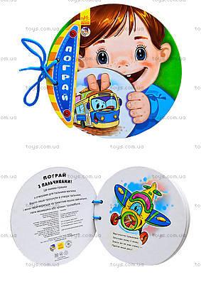 Книга для детей «Ловкие пальчики: Троллейбус», А277008У