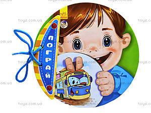 Книга для детей «Ловкие пальчики: Троллейбус», А277008У, отзывы