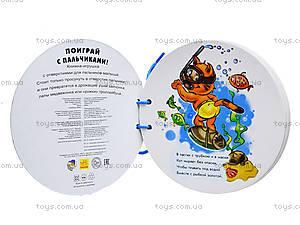 Книжка «Ловкие пальчики: Зайчик», А277001Р, фото