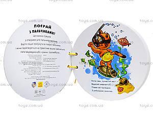 Книга для детей «Ловкие пальчики: Зайчик», А277002У, фото