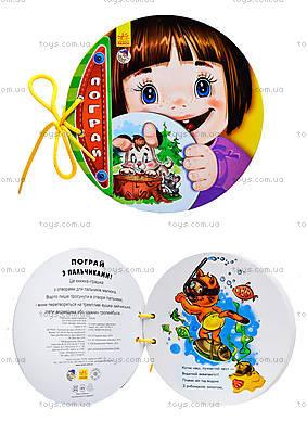 Книга для детей «Ловкие пальчики: Зайчик», А277002У