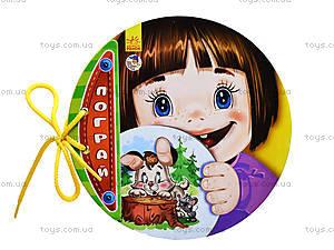 Книга для детей «Ловкие пальчики: Зайчик», А277002У, отзывы