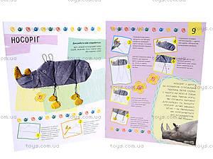 Детский набор для творчества «Фигурки из бумаги», Р900403У