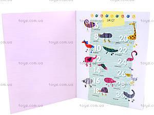 Детский набор для творчества «Фигурки из бумаги», Р900403У, фото