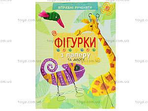 Детский набор для творчества «Фигурки из бумаги», Р900403У, отзывы