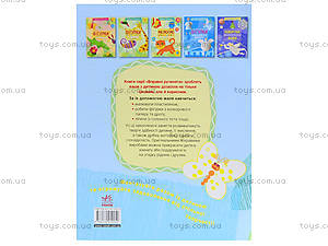 Творческая книга «Рисуем пальчиками», Р900134Р, фото