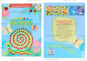 Творческая книга «Рисуем пальчиками», Р900134Р