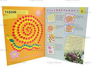 Творческая книга «Рисуем пальчиками», Р900134Р, цена