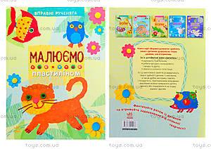 Рисуем пластилином «Животные», Р900128У