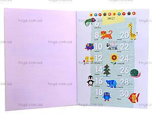 Рисуем пластилином «Животные», Р900128У, цена