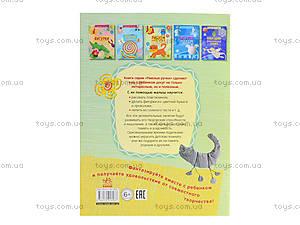 Творческий альбом «Фигурки из бумаги», Р900131Р, фото
