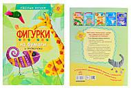 Творческий альбом «Фигурки из бумаги», Р900131Р, купить