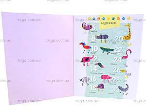 Творческий альбом «Фигурки из бумаги», Р900131Р, цена
