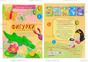 Творческий альбом «Фигурки из соленого теста», Р900129Р