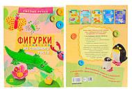 Творческий альбом «Фигурки из соленого теста», Р900129Р, купить