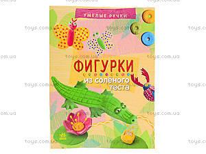Творческий альбом «Фигурки из соленого теста», Р900129Р, цена