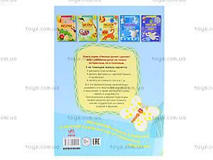 Детский творческий альбом «Рисуем пальчиками», Р900133Р, фото