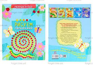Детский творческий альбом «Рисуем пальчиками», Р900133Р
