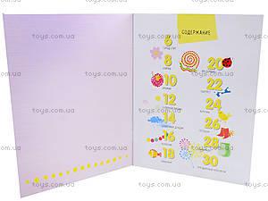 Детский творческий альбом «Рисуем пальчиками», Р900133Р, цена