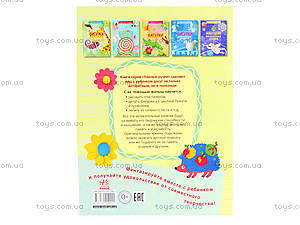 Творческий альбом «Рисуем пластилином», Р900127Р, фото