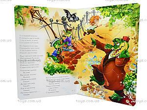 Стихи с пазлами «Мойдодыр», М214005Р, купить