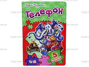 Стихи с пазлами «Телефон», М214006Р, цена
