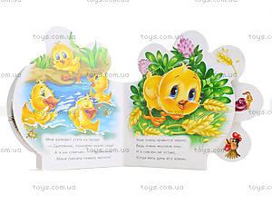 Детская книга «Все про цыпленка», М289001Р, купить