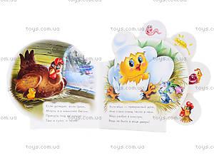 Детская книга «Все про цыпленка», М289001Р, отзывы
