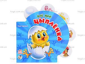 Детская книга «Все про цыпленка», М289001Р, цена