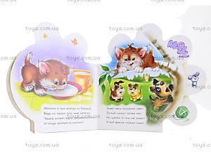 Детская книга «Все про котёнка», М289003Р, купить
