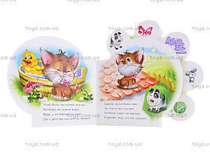 Детская книга «Все про котёнка», М289003Р, отзывы