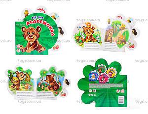 Детская книга «Всё про медвежонка», М289002Р