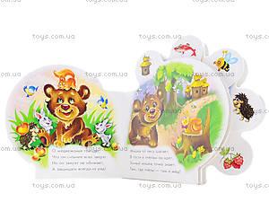 Детская книга «Всё про медвежонка», М289002Р, отзывы