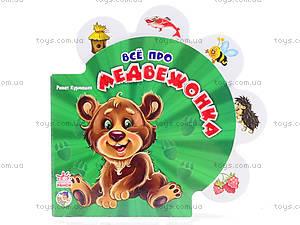 Детская книга «Всё про медвежонка», М289002Р, цена