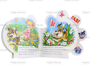 Детская книга «Всё про щенка», М289006Р, купить