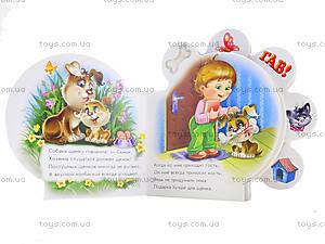 Детская книга «Всё про щенка», М289006Р, отзывы