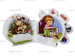 Детская книга «Все про щеночка», М289012УАН13545У, фото