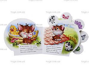 Детская книга «Все о котёнке», М289009УАН13547У, фото