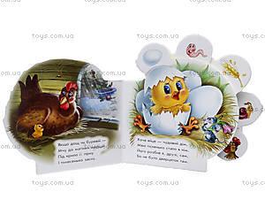 Книга для детей «Все про цыплёнка», АН13546У, фото