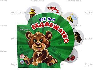 Книга для детей «Все про медвежонка», АН13534У