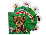 Книга для детей «Все про медвежонка», АН13534У, фото